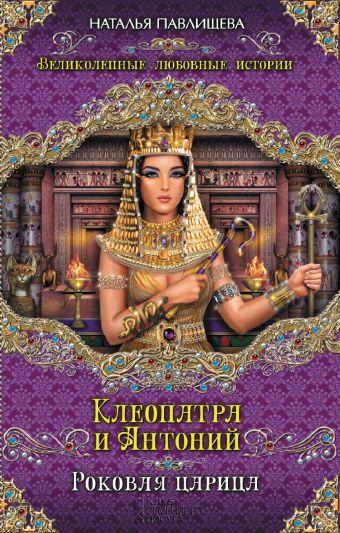 Клеопатра и Антоний. Роковая царица Павлищева Н.П.
