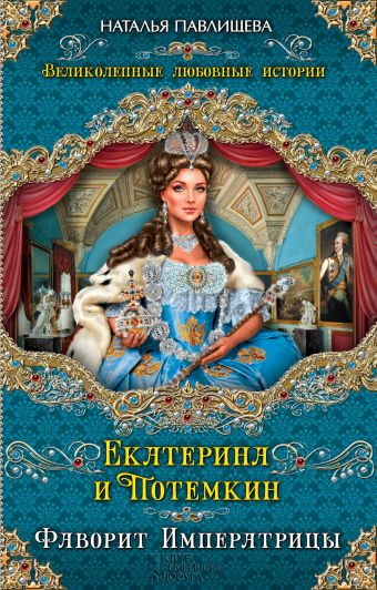Екатерина и Потемкин. Фаворит Императрицы Наталья Павлищева