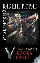 Седугин В.И. - Славянский викинг Рюрик. Кровь героев' обложка книги
