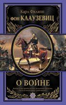 Клаузевиц К.Ф. - О войне' обложка книги