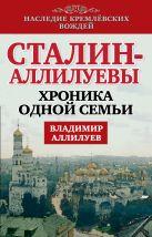 Аллилуев В. - Сталин - Аллилуевы. Хроника одной семьи' обложка книги
