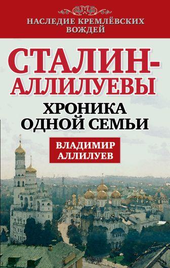 Владимир Аллилуев - Сталин - Аллилуевы. Хроника одной семьи обложка книги