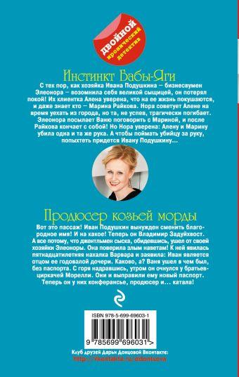 Инстинкт Бабы-Яги. Продюсер козьей морды Донцова Д.А.