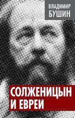 Солженицын и евреи Бушин В.С.