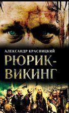 Красницкий А. - Рюрик - викинг' обложка книги