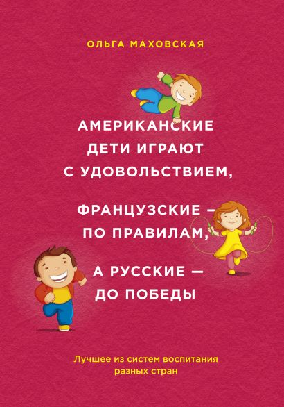 Американские дети играют с удовольствием, французские - по правилам, а русские - до победы - фото 1
