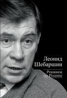 Шебаршин Л.В. - Реквием по Родине' обложка книги