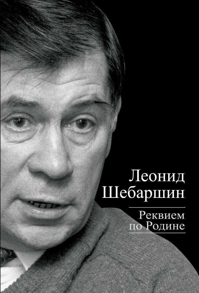 Шебаршин Л.В. - Реквием по Родине обложка книги