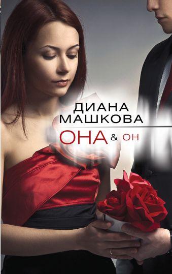 Она & Он Машкова Д., Рой О.