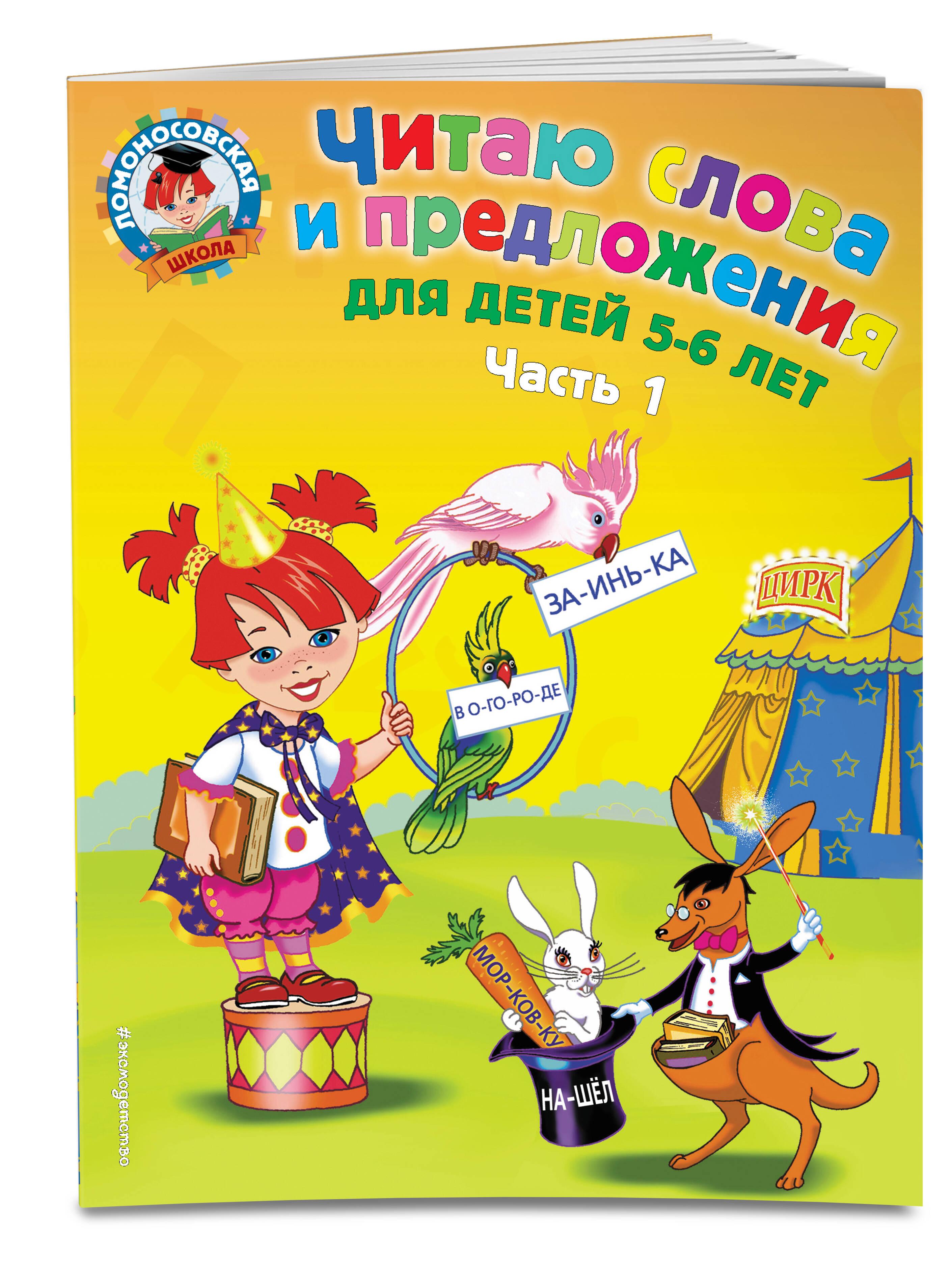 Пятак С.В. Читаю слова и предложения: для детей 5-6 лет. Ч. 1