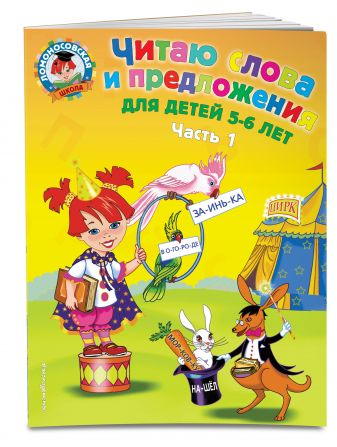 Пятак С.В. - Читаю слова и предложения: для детей 5-6 лет. Ч. 1 обложка книги
