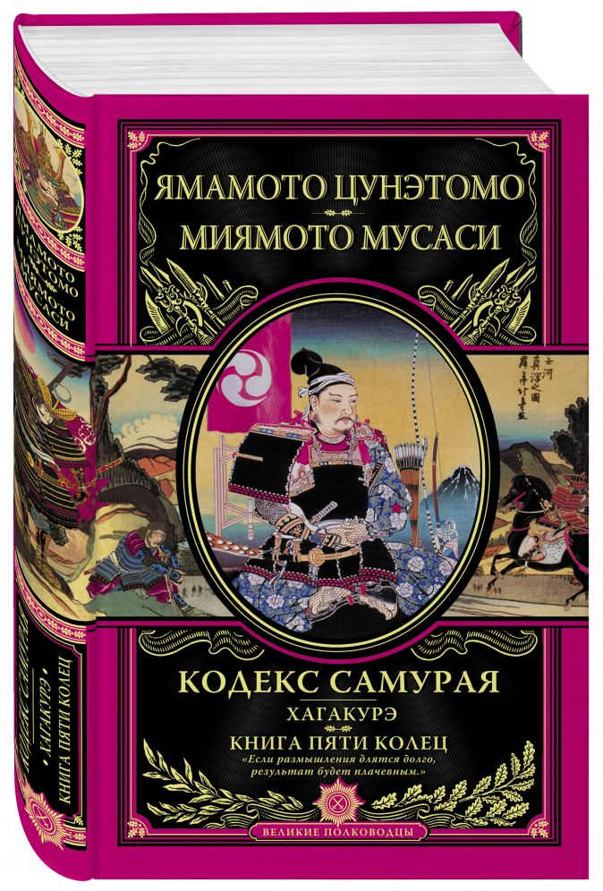 Цунэтомо Я., Миямото М. - Кодекс самурая. Хагакурэ. Книга Пяти Колец обложка книги