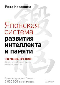 Японская система развития интеллекта и памяти. Программа 60 дней Кавашима