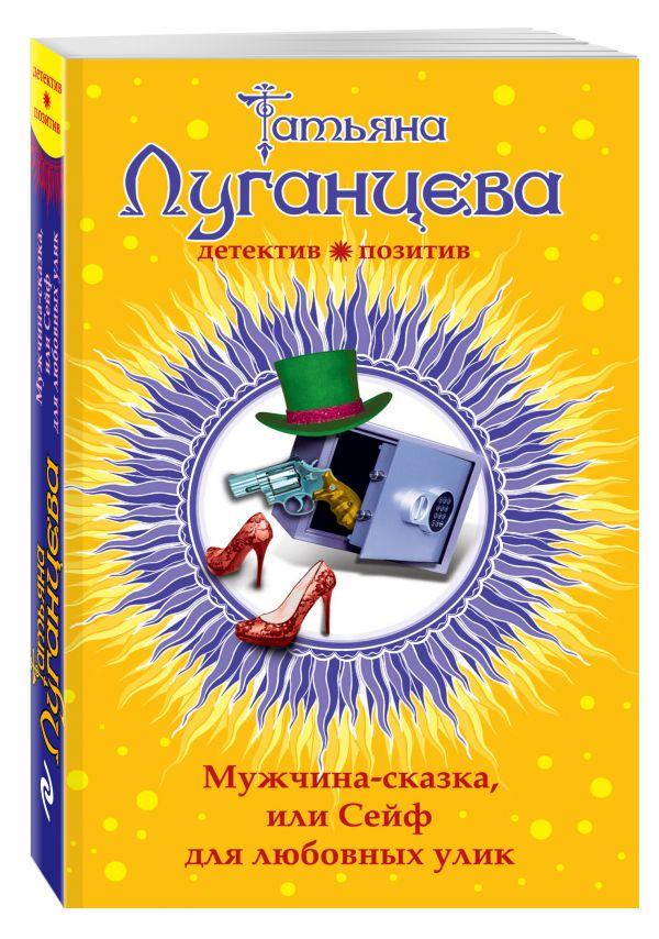 Мужчина-сказка, или Сейф для любовных улик Луганцева Т.И.