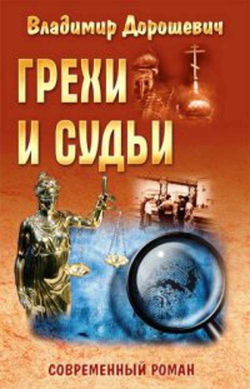 Дорошевич В. - Грехи и судьи обложка книги