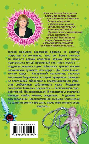 Комната свиданий, или Кодекс поведения блондинки Александрова Н.Н.