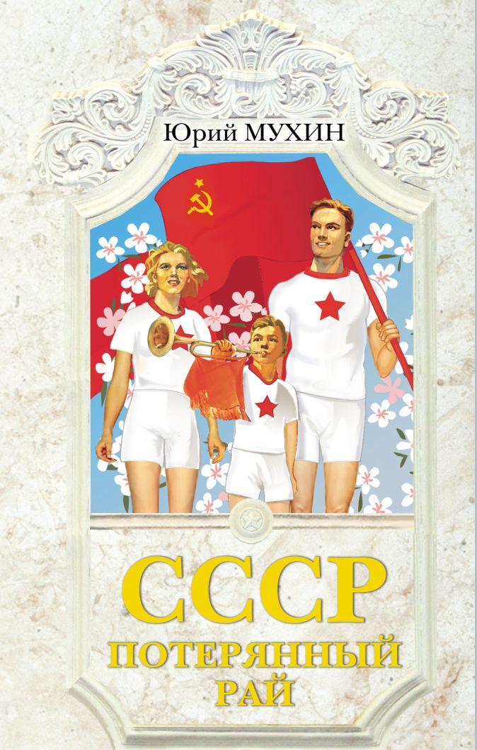Мухин Ю.И. - СССР - потерянный рай обложка книги