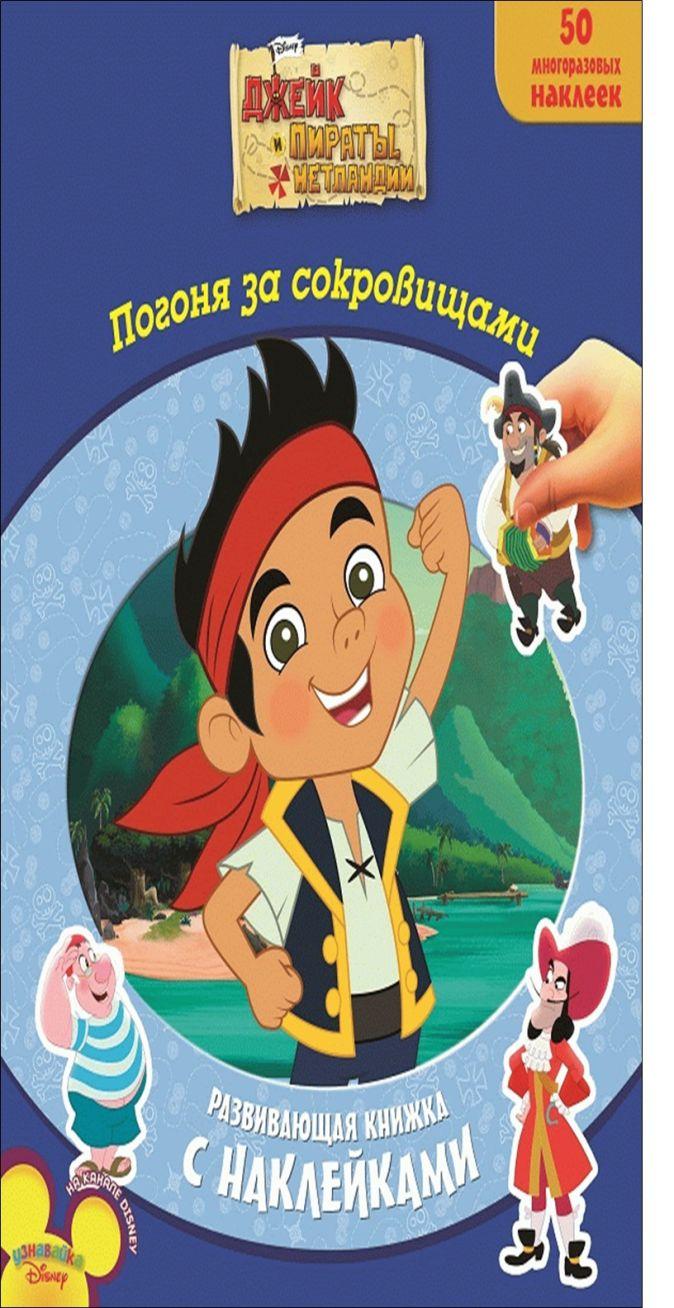 Джейк и пираты Нетландии. Погоня за сокровищами. Развивающая книжка с наклейками.