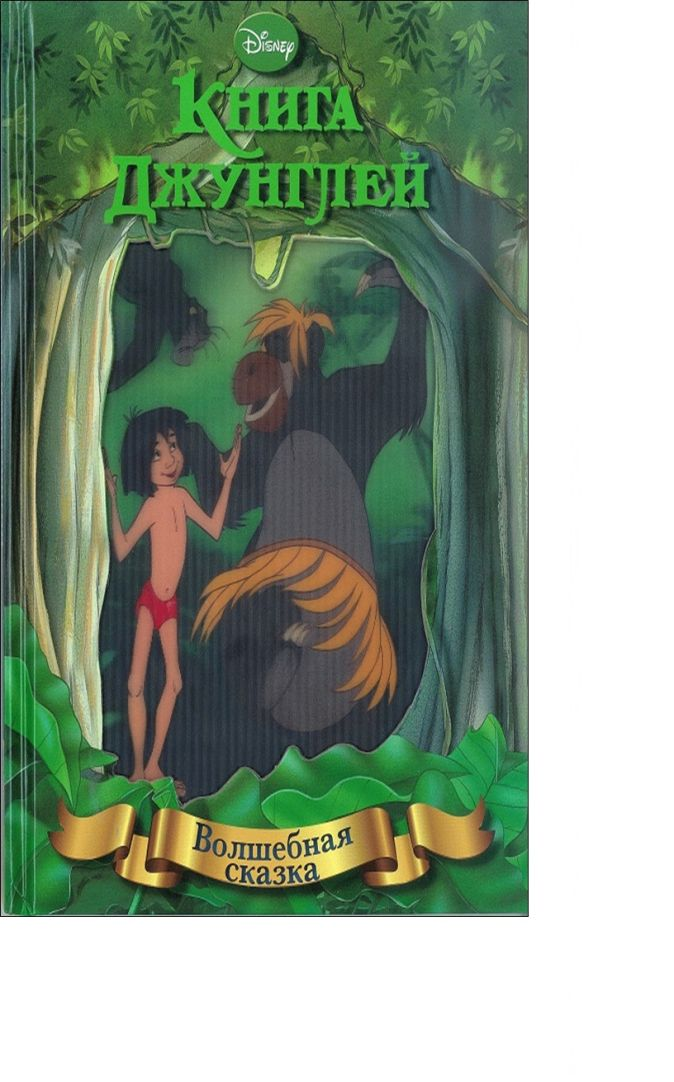 Книга Джунглей. Волшебная сказка.