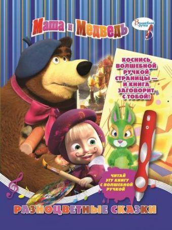 Маша и медведь. Разноцветные сказки. Дополнительная книж.к волшебной ручке.