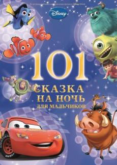 101 Сказка на ночь для мальчиков. Новогодняя.