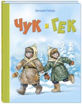 Гайдар А. - Чук и Гек обложка книги