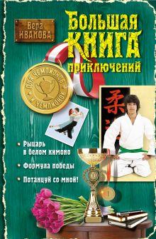 Большая книга приключений для чемпионов и чемпионок