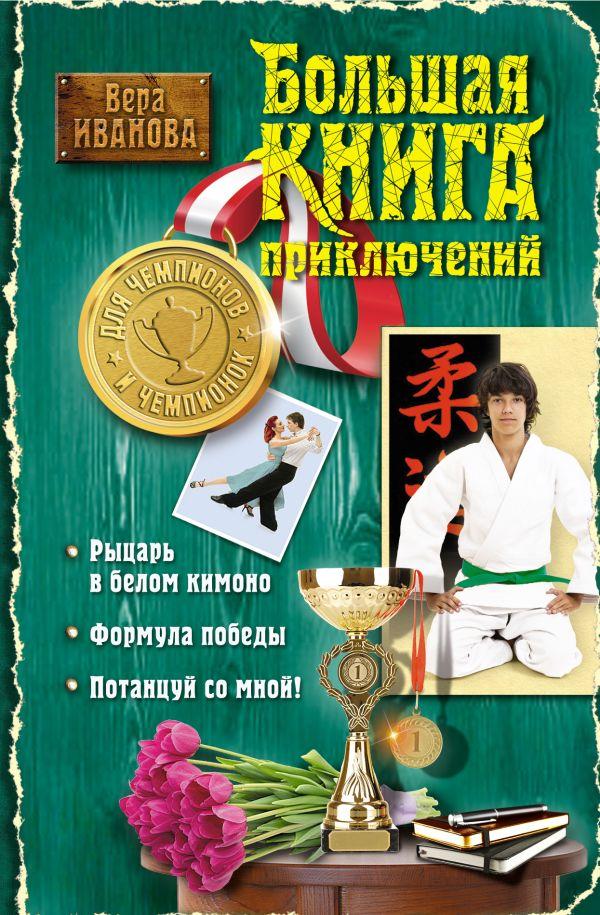 Большая книга приключений для чемпионов и чемпионок Иванова В.