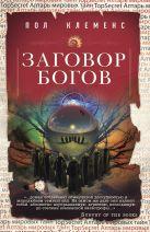 Клеменс П. - Заговор богов' обложка книги