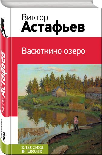 Виктор Астафьев - Васюткино озеро обложка книги