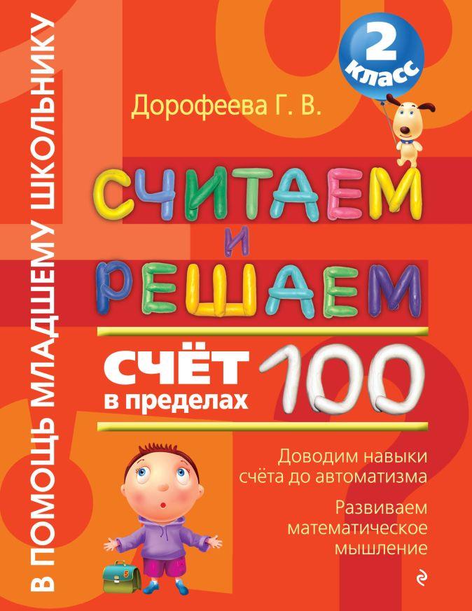 Дорофеева Г.В. - Считаем и решаем. Счет в пределах 100. 2 класс обложка книги