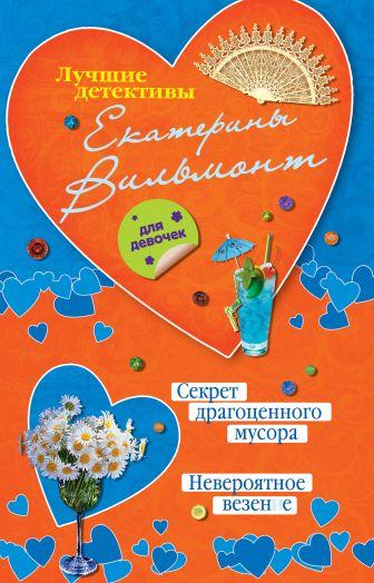 Вильмонт Е.Н. - Секрет драгоценного мусора. Невероятное везение обложка книги