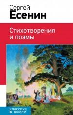 Сергей Есенин - Стихотворения и поэмы обложка книги