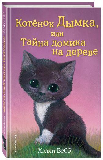 Холли Вебб - Котёнок Дымка, или Тайна домика на дереве (выпуск 3) обложка книги