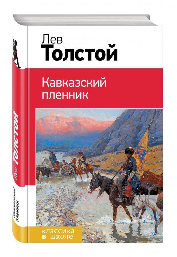 Кавказский пленник Толстой Л.Н.