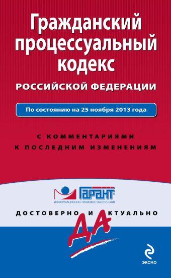 Гражданский процессуальный кодекс Российской Федерации. По состоянию на 25 ноября 2013 года. С комментариями к последним изменениям