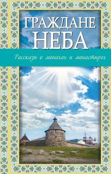 Граждане неба: рассказы о монахах и монастырях