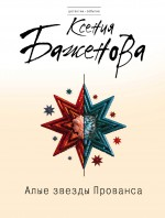 Алые звезды Прованса Баженова К.