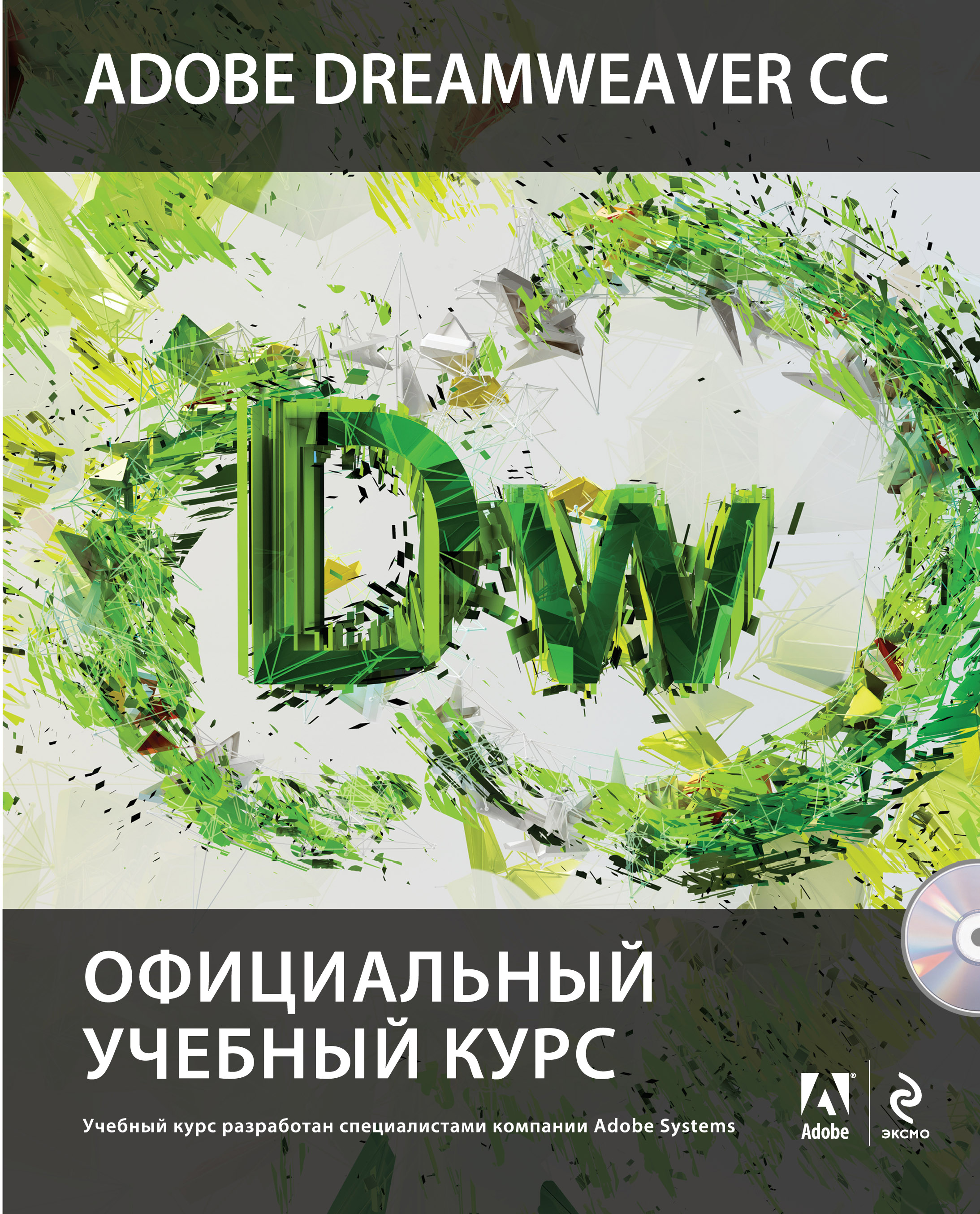 Adobe Dreamweaver CC. Официальный учебный курс (+CD) janine warner dreamweaver cc for dummies