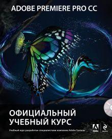 Adobe Premiere Pro CC. Официальный учебный курс (+DVD)