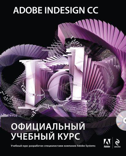 Adobe InDesign CC. Официальный учебный курс (+CD) - фото 1