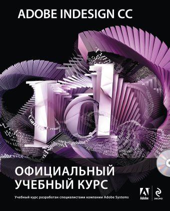 Adobe InDesign CC. Официальный учебный курс (+CD)