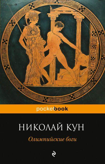 Олимпийские боги - фото 1