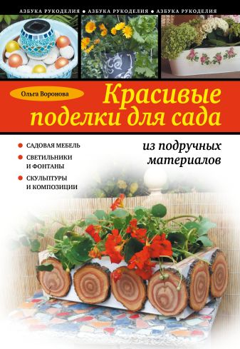 Воронова О.В. - Красивые поделки для сада из подручных материалов обложка книги