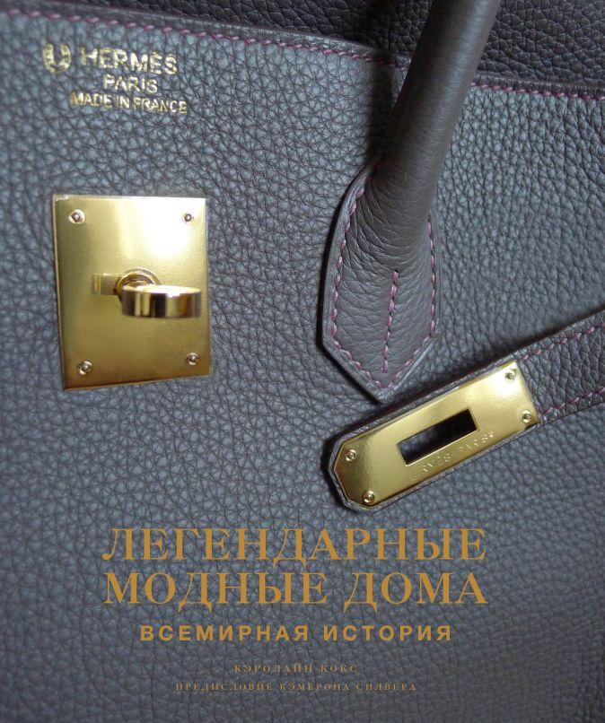 Кэролайн Кокс - Легендарные модные дома. Всемирная история обложка книги