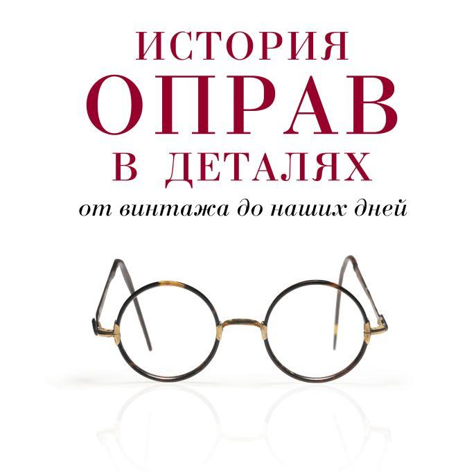 Мюррэй С., Албретчсен Н. - История оправ в деталях. От винтажа до наших дней обложка книги