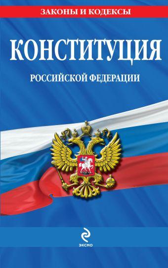 Конституция Российской Федерации: по сост. на 2014 год