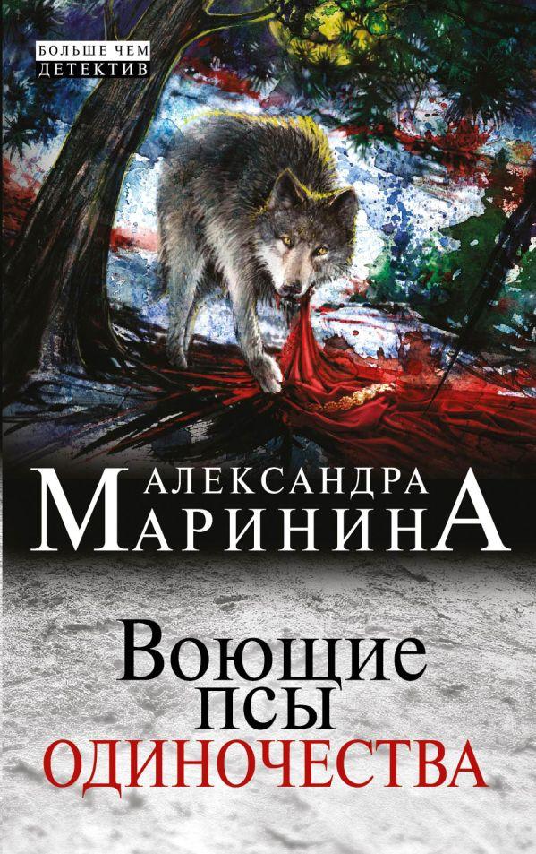 Воющие псы одиночества Маринина А.