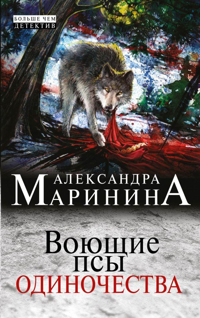 Маринина А. - Воющие псы одиночества обложка книги