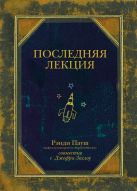 Пауш Р. - Последняя лекция' обложка книги